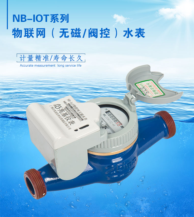 NB-IOT物联网(无磁、带阀控)水表LXSNBW-15-25